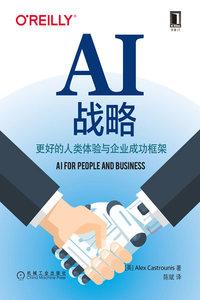 AI戰略:更好的人類體驗與企業成功框架-cover