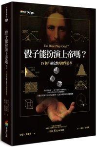 骰子能扮演上帝嗎?18個不確定性的數學思考-cover
