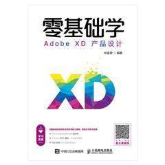 零基礎學Adobe XD產品設計-cover