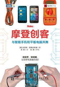 摩登創客:與智能手機和平板電腦共舞-cover