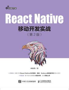 React Native 移動開發實戰, 2/e-cover