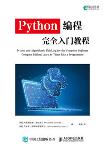 Python編程完全入門教程-cover