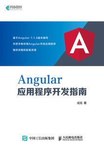 Angular 應用程序開發指南-cover