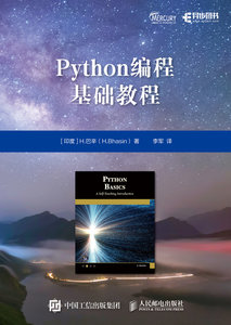 Python編程基礎教程-cover