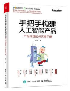 手把手構建人工智能產品:產品經理的AI實操手冊-cover