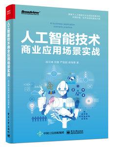 人工智能技術商業應用場景實戰-cover