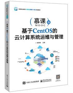 基於CentOS的雲計算系統運維與管理-cover