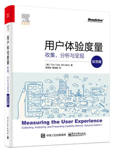用戶體驗度量:收集、分析與呈現 (紀念版)-cover