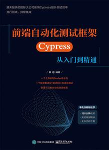 前端自動化測試框架 — Cypress 從入門到精通-cover