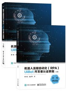 機器人流程自動化(RPA) UiBot 開發者認證教程 (上下冊)-cover