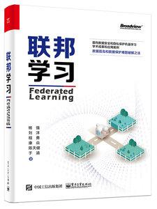 聯邦學習-cover