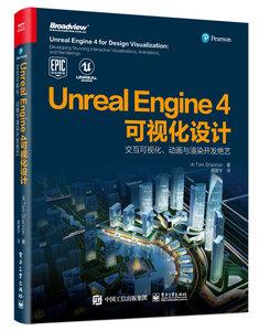 Unreal Engine4 可視化設計:交互可視化、動畫與渲染開發絕藝-cover
