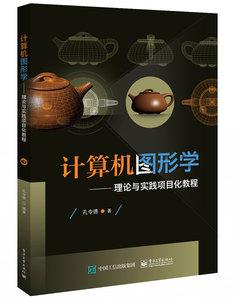 電腦圖形學——理論與實踐項目化教程-cover