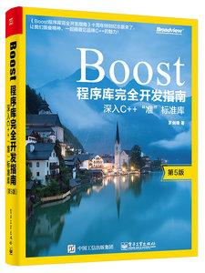 "Boost 程序庫完全開發指南 ― 深入 C++ ""準""標準庫, 5/e-cover"