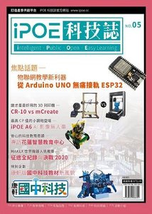 iPOE 科技誌 05:物聯網教學新利器 - -從 Arduino UNO 無痛接軌 ESP32-cover
