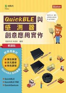 輕課程 QuickBLE 與感測器創意應用實作-cover