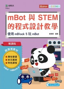 輕課程 mBot 與 STEM 的程式設計教學 -- 使用 mBlock 5 玩 mBot-cover