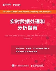 實時數據處理和分析指南-cover
