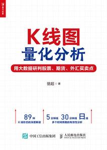 K線圖量化分析:用大數據研判股票、期貨、外匯買賣點-cover