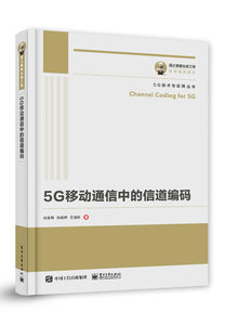 5G移動通信中的信道編碼  -cover