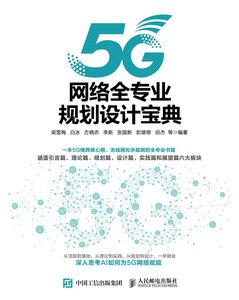 5G網絡全專業規劃設計寶典-cover