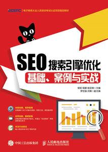 SEO搜索引擎優化:基礎、案例與實戰                           -cover