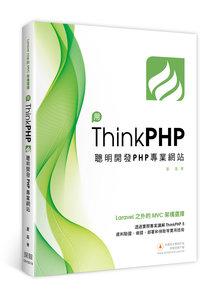 Laravel 之外的 MVC 架構選擇:用 ThinkPHP 聰明開發 PHP 專業網站-cover