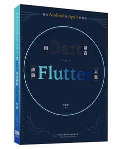 橫跨 Android 及 Apple 的神話:用 Dart 語言神啟 Flutter 大業-cover