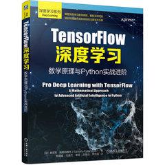 TensorFlow深度學習:數學原理與Python實戰進階-cover