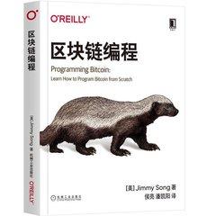 區塊鏈編程-cover