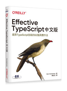 Effective TypeScript 中文版|提昇 TypeScript 技術的 62個具體作法 (Effective TypeScript)-cover