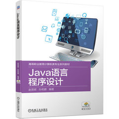 Java 語言程序設計-cover