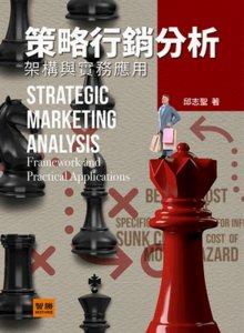 策略行銷分析:架構與實務應用 (適用: 大學.研究所.實務界)-cover
