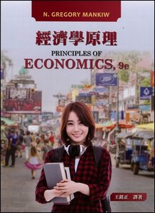 經濟學原理, 9/e (Mankiw: Principles of Economics, 9/e)-cover