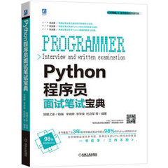 Python 程序員面試筆試寶典-cover