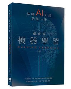 站穩 AI 大師的第一步:最直覺機器學習-cover