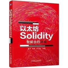 乙太坊 Solidity 智慧合約開發-cover