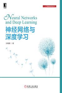 神經網絡與深度學習-cover