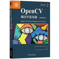 OpenCV 項目開發實戰 (OpenCV 4 for Secret Agents, 2/e)-cover