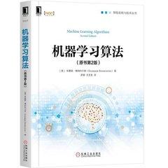機器學習算法(原書*2版)-cover