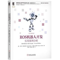 ROS 機器人開發:實用案例分析 (ROS Robotics By Example : Learning to control wheeled, limbed, and flying robots using ROS Kinetic Kame, 2/e)-cover