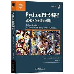 Python圖形編程:2D和3D圖像的創建-cover