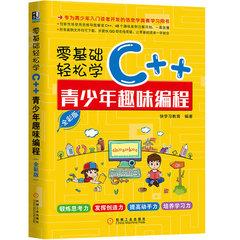 零基礎輕鬆學C++:青少年趣味編程(全彩版)-cover
