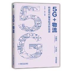 5G+物流:構建現代智慧物流新場景-cover