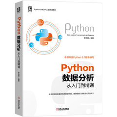 Python數據分析從入門到精通-cover