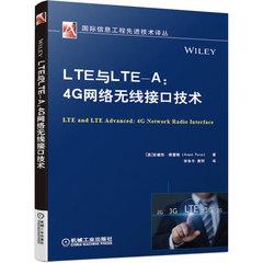 LTE與LTE-A:4G網絡無線接口技術-cover