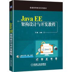 Java EE架構設計與開發教程-cover