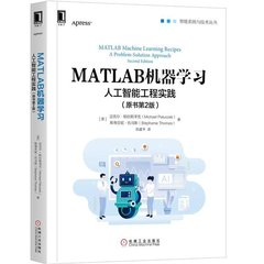 MATLAB機器學習:人工智能工程實踐(原書第2版)-cover