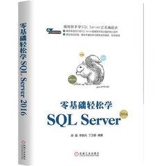 零基礎輕鬆學 SQL Server 2016-cover