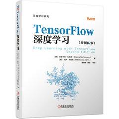 TensorFlow深度學習(原書第2版)-cover
